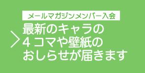 メールマガジンメンバー入会